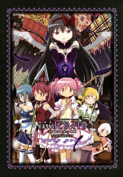Gekijouban Mahou Shoujo Madoka☆Magica: Hangyaku no Monogatari (Madoka Magica The Movie: Rebellion)