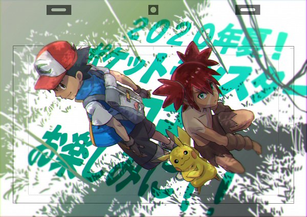 Tags: Anime, Marufuji Hirotaka, Oriental Light and Magic, Pokémon (Anime), Gekijouban Pokémon: Coco, Pokémon, Satoshi (Pokémon), Pikachu, Coco (Pokémon), Blurry Edge, Official Art, Twitter