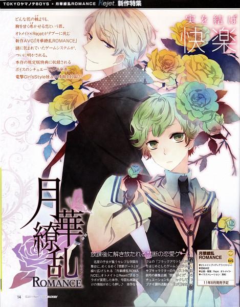 Tags: Anime, IDEA FACTORY, Gekka Ryouran ROMANCE, Saionji Seri, Fuji Reito, Scan