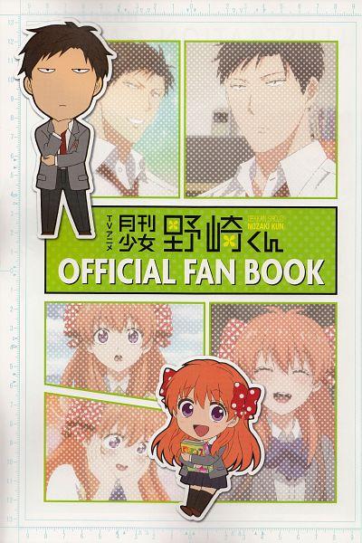 Gekkan Shoujo Nozaki-kun Official Fan Book - Gekkan Shoujo Nozaki-kun