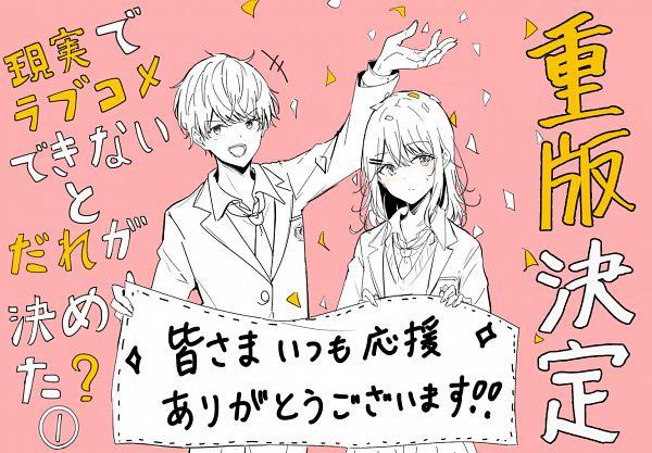 Tags: Anime, Shiina Kuro, Genjitsu de Love Come Dekinai to Dare ga Kimeta?, Uenohara Ayano, Nagasaki Kouhei, Pixiv