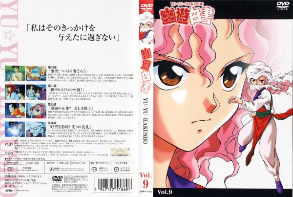 Tags: Anime, Yu Yu Hakusho, Genkai (Yu Yu Hakusho), Scan, DVD (Source), Official Art