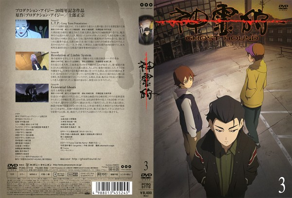 Tags: Anime, Ghost Hound, Oogami Makoto, Nakajima Masayuki, Komori Tarou, Scan, DVD (Source), Official Art