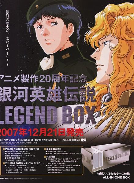 Tags: Anime, Yoshiki Tanaka, Ginga Eiyuu Densetsu, Yang Wen-li, Reinhard von Lohengramm, Advertisement, Scan, Official Art, Legend Of The Galactic Heroes