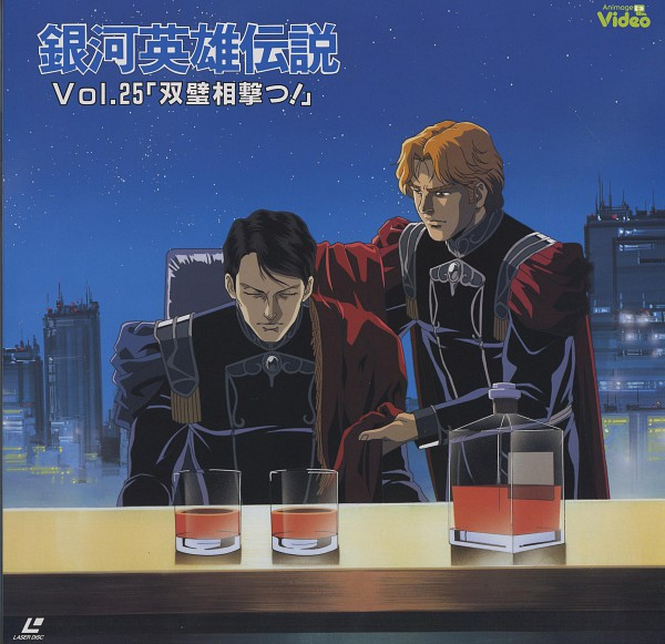 Tags: Anime, Yoshiki Tanaka, Ginga Eiyuu Densetsu, Oskar von Reuenthal, Wolfgang Mittermeyer, Official Art, Scan, Legend Of The Galactic Heroes