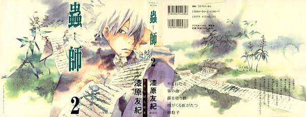 Tags: Anime, Urushibara Yuki, Mushishi, Ginko (Mushishi), Manga Cover, Scan, Official Art
