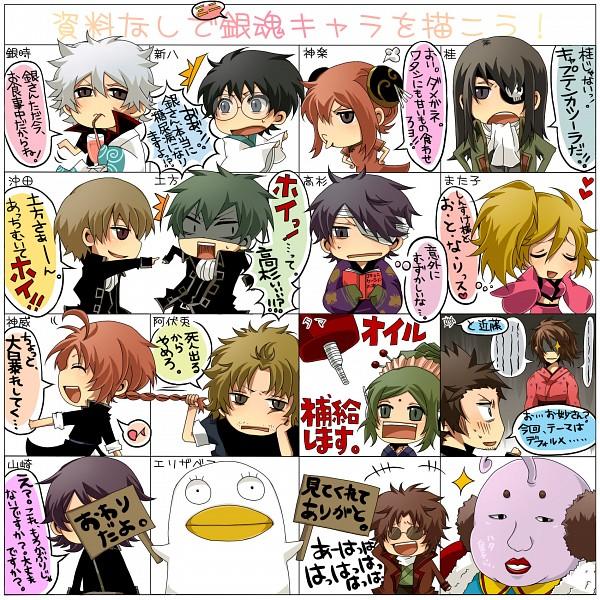 Tags: Anime, Asamohi, Gintama, Shimura Shinpachi, Kijima Matako, Sakata Gintoki, Kamui (Gin Tama), Katsura Kotaro, Prince Hata, Shimura Tae, Abuto, Okita Sougo, Ko Elizabeth, Silver Soul