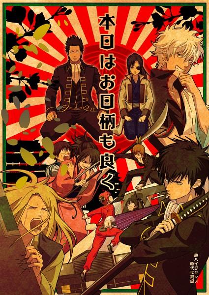 Tags: Anime, Ohj, Gintama, Yagyuu Kyuubei, Kondo Isao, Okita Sougo, Shimura Tae, Hijikata Toushirou, Kagura (Gin Tama), Sakata Gintoki, Tojo Ayumu, Shimura Shinpachi, Yamazaki Sagaru, Silver Soul
