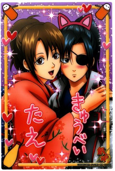 Tags: Anime, Gintama, Shimura Tae, Yagyuu Kyuubei, Justaway, Mayonnaise, Mobile Wallpaper, Scan, Official Art, KyuuTae