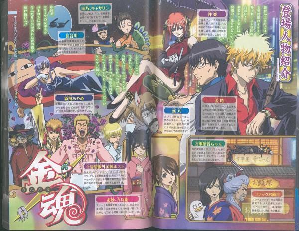 Tags: Anime, Atlus, Gintama, Shimura Shinpachi, Otose (Gin Tama), Sakata Gintoki, Shimura Tae, Yagyuu Kyuubei, Kondo Isao, Kagura (Gin Tama), Justaway, Katsura Kotaro, Sadaharu