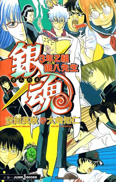 Tags: Anime, Sorachi Hideaki, Gintama, Otose (Gin Tama), Sakata Gintoki, Sarutobi Ayame, Hedoro (Gin Tama), Shimura Shinpachi, Hasegawa Taizou, Shimura Tae, Katsura Kotaro, Matsudaira Katakuriko, Kagura (Gin Tama), Silver Soul