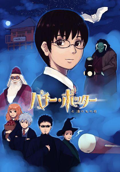 Tags: Anime, Urue, Gintama, Otose (Gin Tama), Sakata Gintoki, Hiraga Gengai, Hasegawa Taizou, Sadaharu, Kagura (Gin Tama), Justaway, Shimura Shinpachi, Kombu, Harry Potter (Parody), Silver Soul