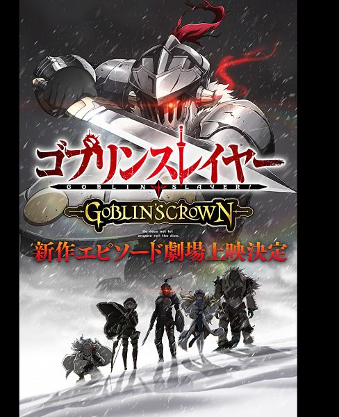 Tags: Anime, Nagayoshi Takashi, WHITE FOX, Goblin Slayer, Goblin Slayer: Goblin's Crown, Priestess (Goblin Slayer), Lizard Priest, Dwarf Shaman, High Elf Archer, Cover Image, Official Art, Key Visual