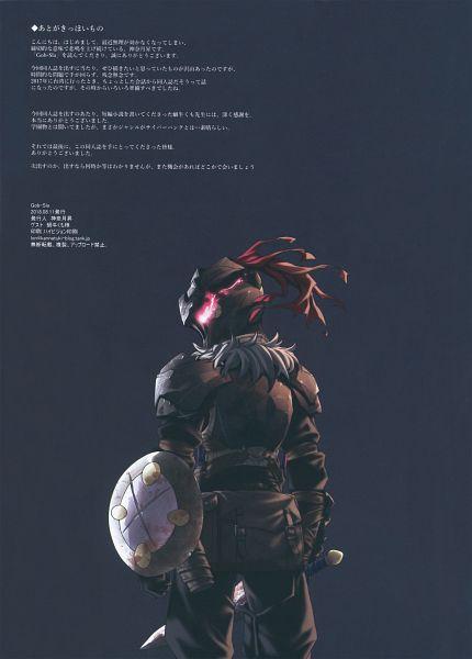 Tags: Anime, Kannatsuki Noboru, Goblin Slayer, Gob-Sla, Goblin Slayer (Character), Comic Market 94, Scan, Comic Market, Official Art