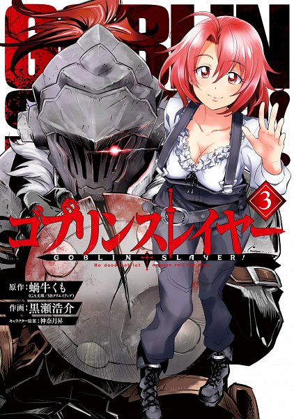 Tags: Anime, Kurose Kousuke, Goblin Slayer, Cow Girl (Goblin Slayer), Goblin Slayer (Character), Official Art, Manga Cover, Scan