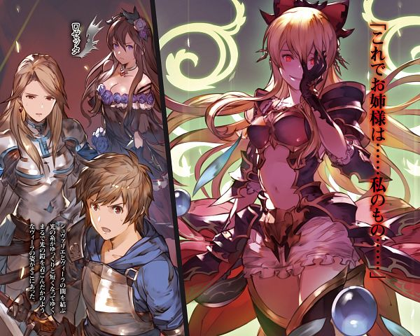 Tags: Anime, Cygames, Granblue Fantasy, Vira (Granblue Fantasy), Catalina (Granblue Fantasy), Gran (Granblue Fantasy), Rosetta (Granblue Fantasy), Novel Illustration, Official Art