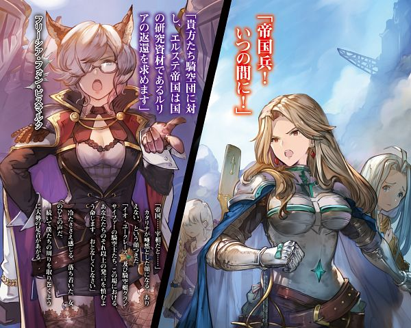 Tags: Anime, Cygames, Granblue Fantasy, Lyria (Granblue Fantasy), Catalina (Granblue Fantasy), Character Request, Novel Illustration, Official Art