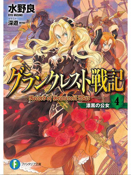 Tags: Anime, Miyuu, Grancrest Senki, Marrine Kreische, Manga Cover, Scan, Official Art, Character Request, Record Of Grancrest War