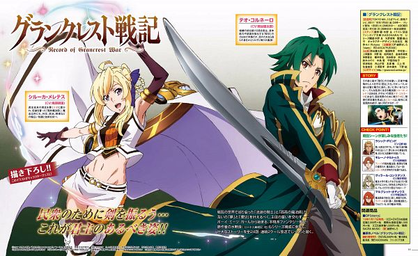Tags: Anime, A-1 Pictures, Grancrest Senki, Siluca Meletes, Theo Cornaro, Magazine (Source), Scan, Official Art, Record Of Grancrest War