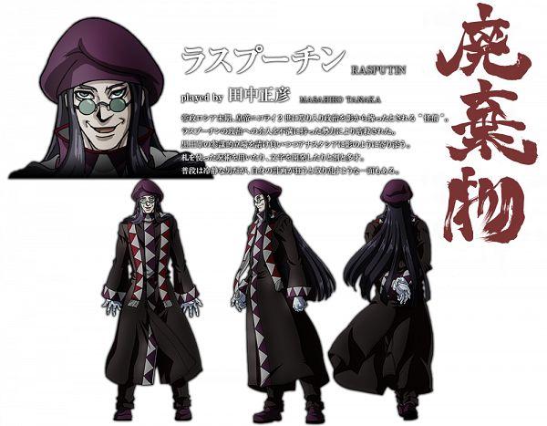 Grigori Rasputin - Drifters (Manga)