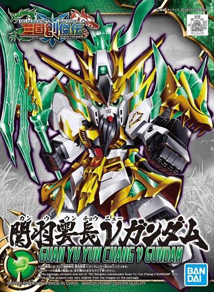 Guan Yu ν Gundam - SD Gundam World Sangoku Soketsuden