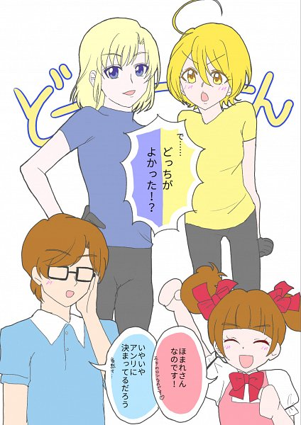 Tags: Anime, Pixiv Id 3726698, HUGtto! Precure, Kagayaki Homare, Aisaki Masato, Aisaki Emiru, Wakamiya Henri, Fanart From Pixiv, Pixiv, Fanart