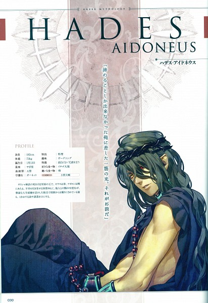 Tags: Anime, Kazuki Yone, BROCCOLI, Kamigami no Asobi - Ludere Deorum Official Fanbook, Kamigami no Asobi, Hades Aidoneus, Crown Of Thorns, Scan, Official Art, Character Profile, Official Character Information, Self Scanned, Mobile Wallpaper