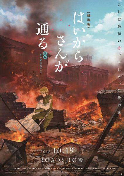 Tags: Anime, Haikara-san ga Tooru, Ijuuin Shinobu, Hanamura Benio, War, Official Art, Movie Poster