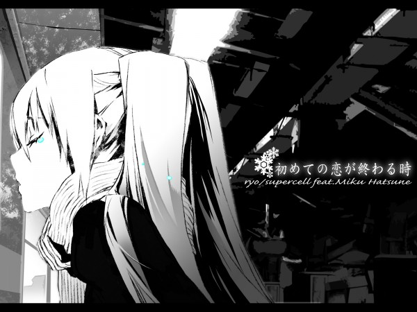 Hajimete no Koi ga Owaru Toki (When The First Love Ends)