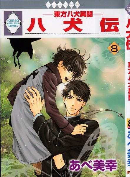Tags: Anime, Abe Miyuki, Hakkenden: Touhou Hakken Ibun, Inukawa Sousuke, Inuzuka Shino, Murasame, Scan, Official Art, Manga Cover