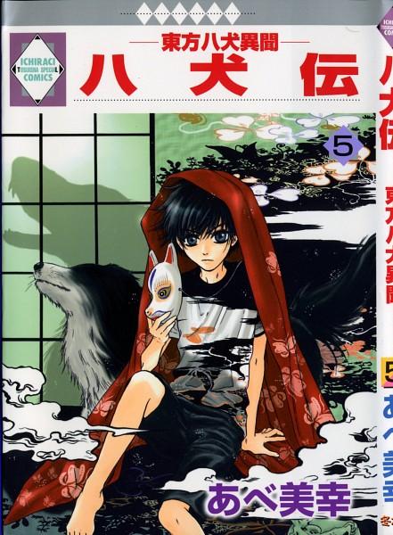 Tags: Anime, Abe Miyuki, Hakkenden: Touhou Hakken Ibun, Inuzuka Shino, Holding Mask, Manga Cover, Scan, Official Art