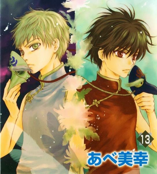 Tags: Anime, Abe Miyuki, Hakkenden: Touhou Hakken Ibun, Inuzuka Shino, Shinobu Inoue, Official Art, Manga Cover, Scan