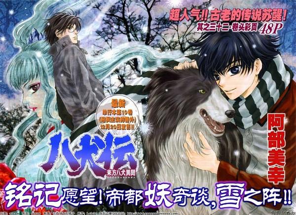 Tags: Anime, Abe Miyuki, Hakkenden: Touhou Hakken Ibun, Yukihime (Hakkenden), Inuyama Dousetsu, Yoshiro, Inukawa Sousuke, Inuzuka Shino, Official Art