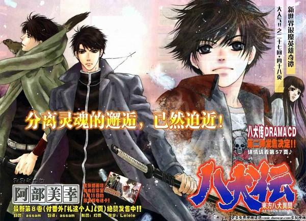 Tags: Anime, Abe Miyuki, Hakkenden: Touhou Hakken Ibun, Ao (Hakkenden: Touhou Hakken Ibun), Inukawa Sousuke, Inuzuka Shino, Official Art, Character Request