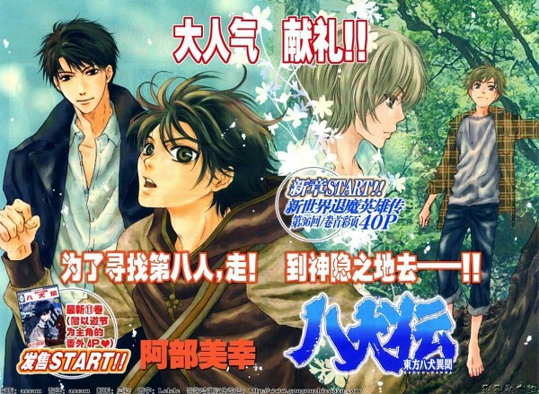Tags: Anime, Abe Miyuki, Hakkenden: Touhou Hakken Ibun, Inuzuka Shino, Inukawa Sousuke, Official Art, Character Request