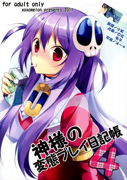 Tags: Anime, Peke (Xoxopeke), Kami nomi zo Shiru Sekai, Hakua du Lot Herminium, Fanart, Comic Market, Comic Market 81, Doujinshi Cover, Scan