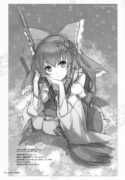 Tags: Anime, An²a, Petite Fatal MONO, Touhou, Hakurei Reimu, Comic Market 80, Scan, Reimu Hakurei