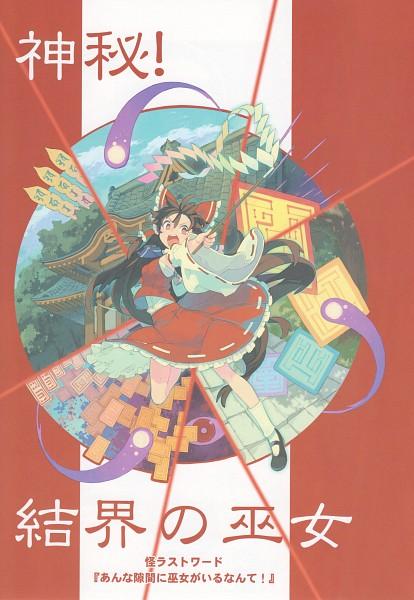 Tags: Anime, Morino Hon, Urban Legend in Limbo, Touhou, Hakurei Reimu, Shrine, Hakurei Shrine, Fanart, Scan, Mobile Wallpaper, Reimu Hakurei