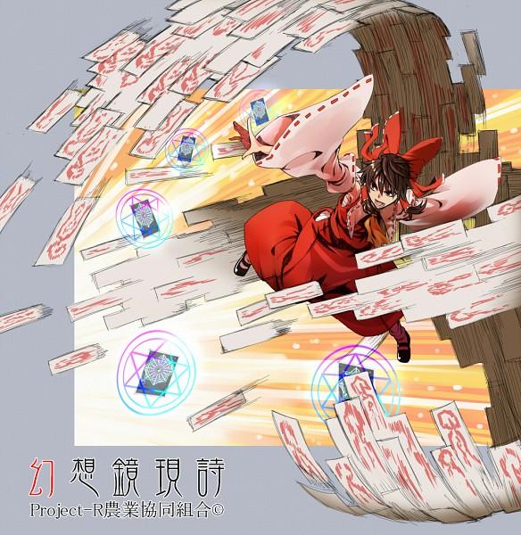 Tags: Anime, Hinomoto Madoka, Touhou, Hakurei Reimu, Pixiv, Fanart, Reimu Hakurei