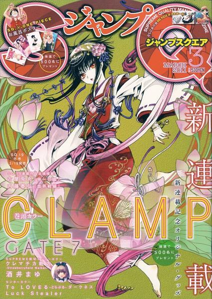 Tags: Anime, CLAMP, GATE 7, Hana (Gate 7), Baggy Pants, Manga Cover, Scan, Mobile Wallpaper, Official Art, Magazine Cover, Jump SQ (Source), Manga Page, Magazine (Source)