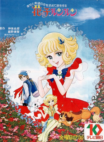 Tags: Anime, Toei Animation, Hana no Ko Lunlun, Cato (Lunlun), Lunlun, Nubo, Serge (Lunlun), Advertisement, Official Art, Flower Angel