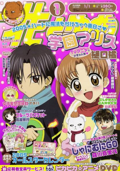 Tags: Anime, Gakuen Alice, Hyuuga Natsume, Sakura Mikan, Scan, Magazine (Source), Magazine Cover, Official Art, Hana to Yume (Source)