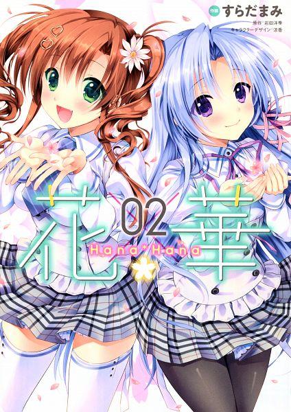 Tags: Anime, Surada Mami, Hana x Hana, Narumiya Hana, Shinonome Hana, Manga Cover, Official Art, Scan, Mobile Wallpaper