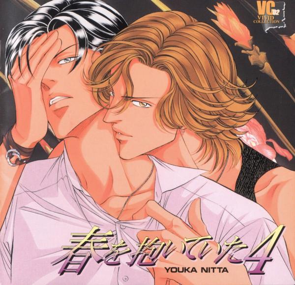 Tags: Anime, Youka Nitta, Haru wo Daiteita, Youji Kato, Kyosuke Iwaki