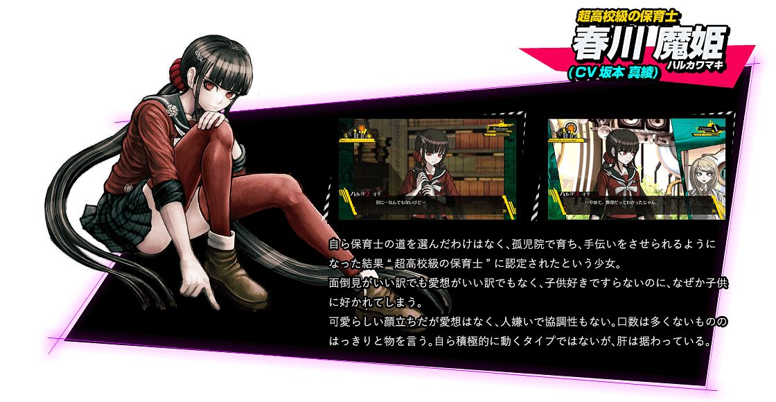 Harukawa Maki - New Danganronpa V3