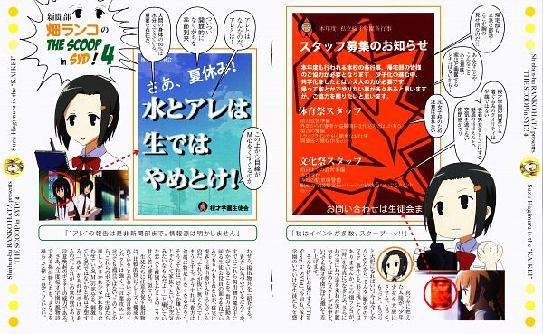 Tags: Anime, GoHands, Seitokai Yakuindomo, Hata Ranko, Official Art, Scan, Wallpaper