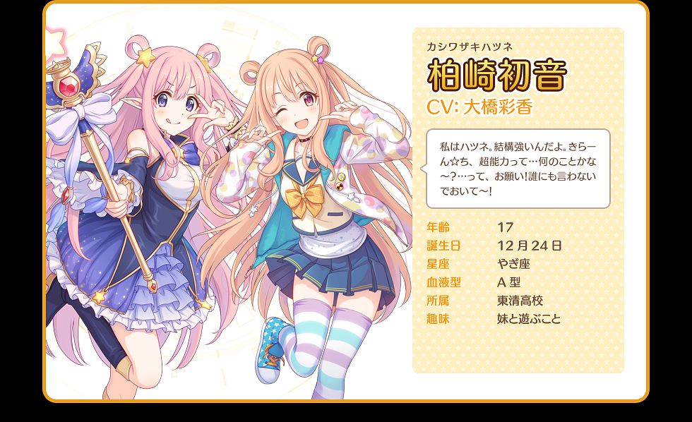 Hatsune (Princess Connect) - Kashiwazaki Hatsune