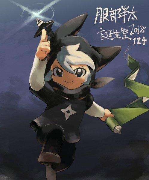 Hattori Hanta (Nino Nango) - Inazuma Eleven: Ares no Tenbin
