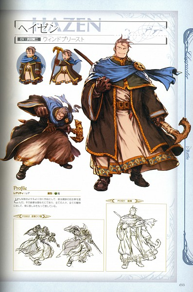 Tags: Anime, Minaba Hideo, Cygames, Granblue Fantasy, Hazen (Granblue Fantasy), Scan, Official Character Information, Official Art, Self Scanned, Sketch