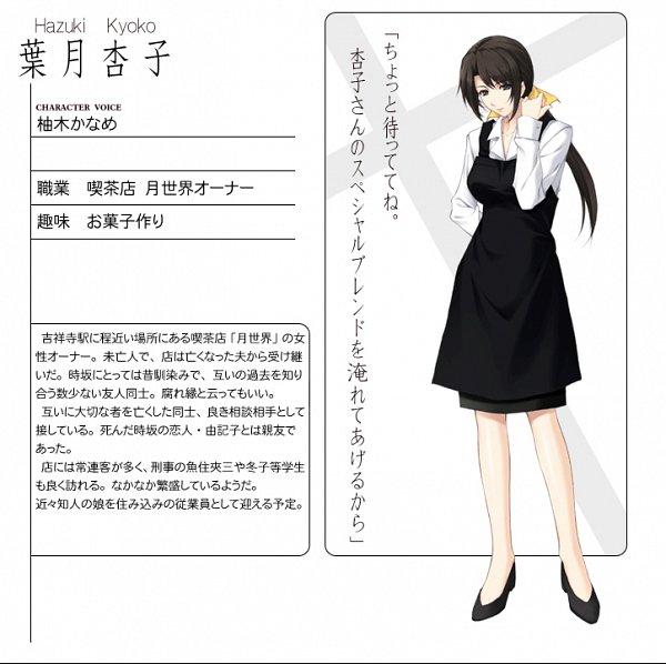 Hazuki Kyouko - Kara no Shoujo 2